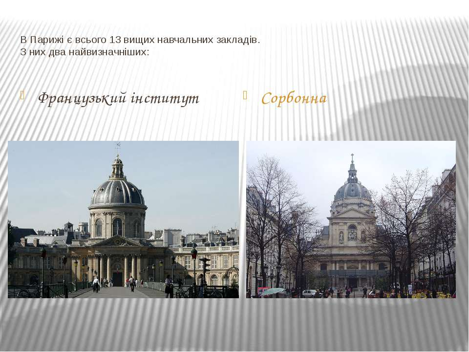 В Парижі є всього 13 вищих навчальних закладів. З них два найвизначніших: Фра...