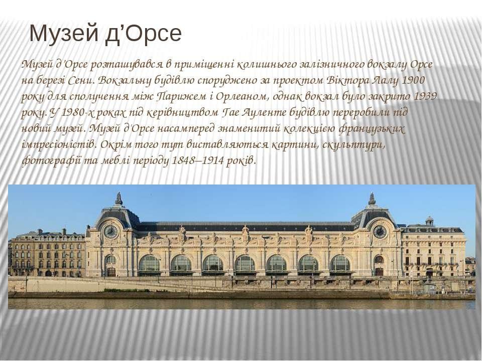 Музей д'Орсе Музей д'Орсе розташувався в приміщенні колишнього залізничного в...