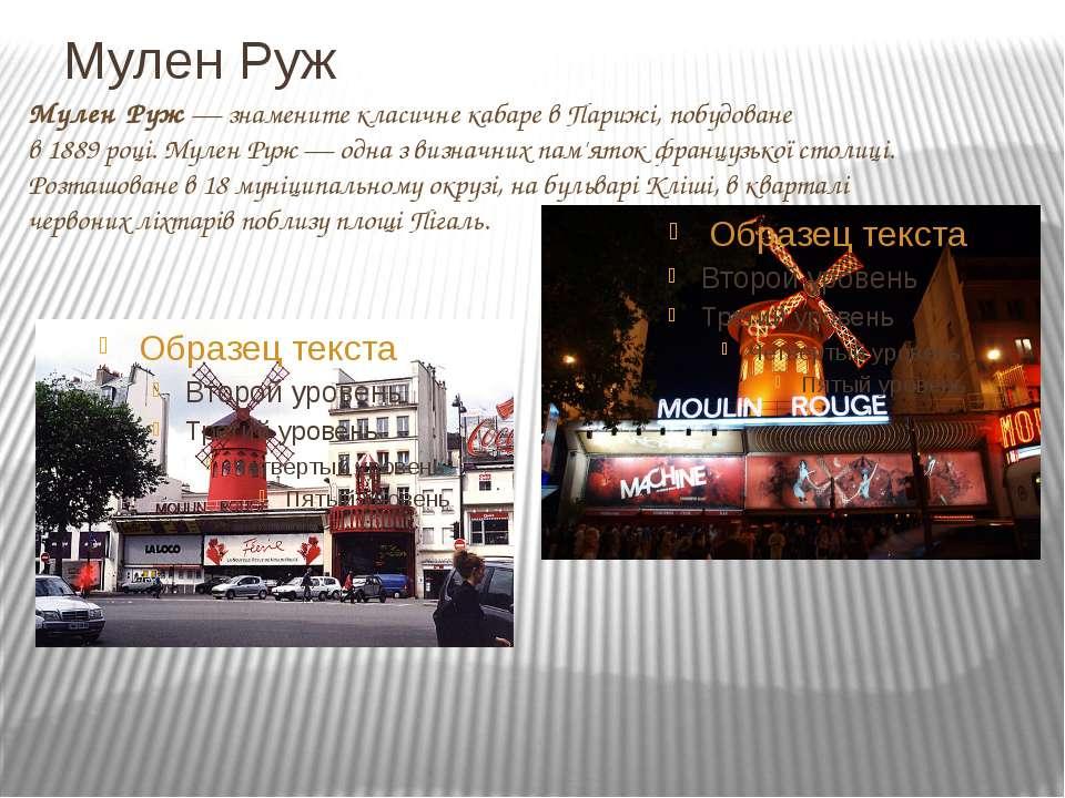 Мулен Руж Мулен Руж— знамените класичнекабаревПарижі, побудоване в1889р...