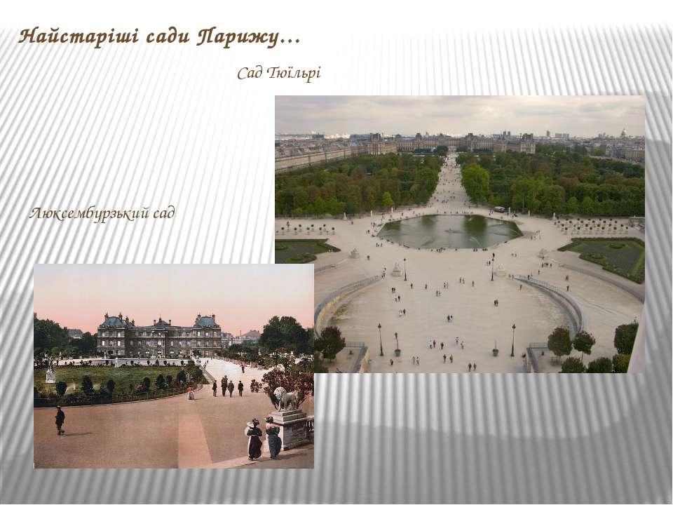 Найстаріші сади Парижу… Сад Тюїльрі Люксембурзький сад