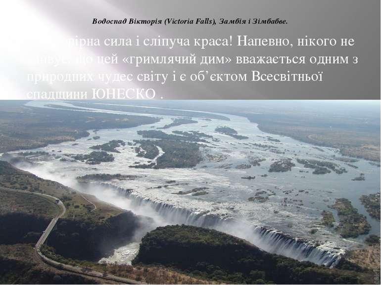 Водоспад Вікторія(Victoria Falls),Замбія і Зімбабве. Неймовірна сила і сл...