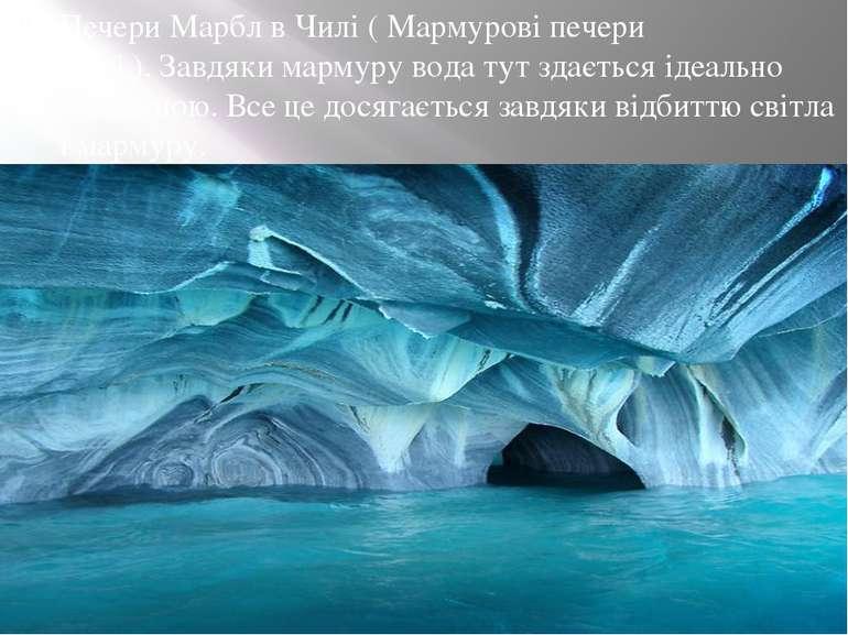 Печери Марбл в Чилі (Мармурові печери Чилі).Завдяки мармуру вода тут здаєт...