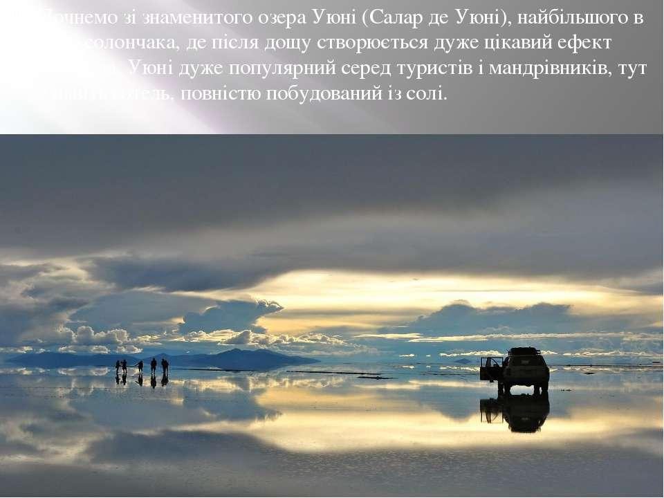 Почнемо зі знаменитогоозера Уюні(Салар де Уюні), найбільшого в світі солонч...
