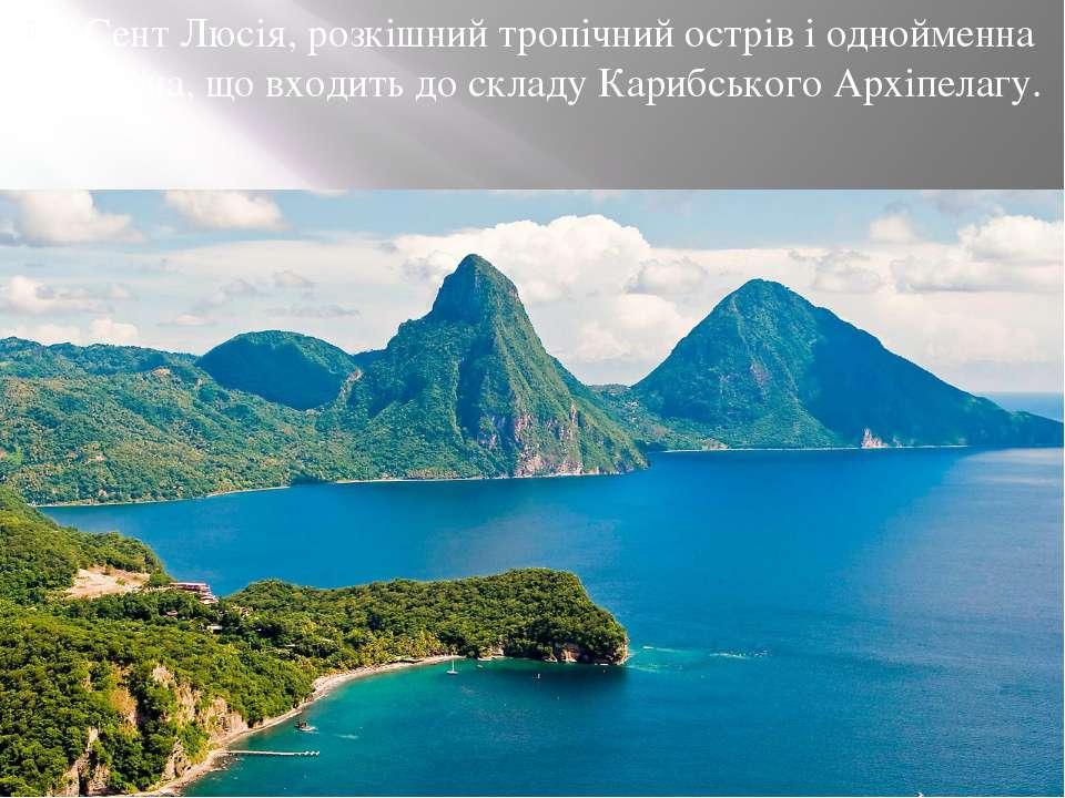 Сент Люсія, розкішний тропічний острів і однойменна країна, що входить до ск...