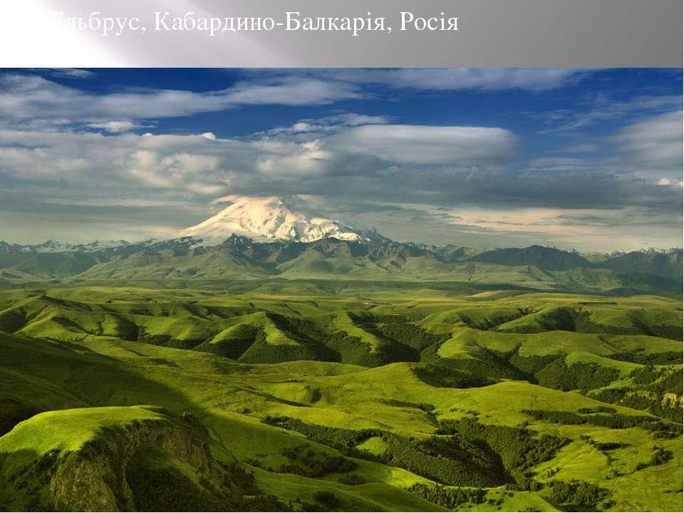 Ельбрус, Кабардино-Балкарія, Росія