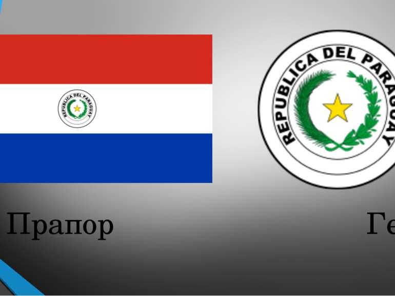 Прапор Герб