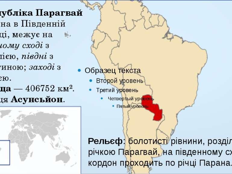Республіка Парагвай — країна в Південній Америці, межує на північному сході з...
