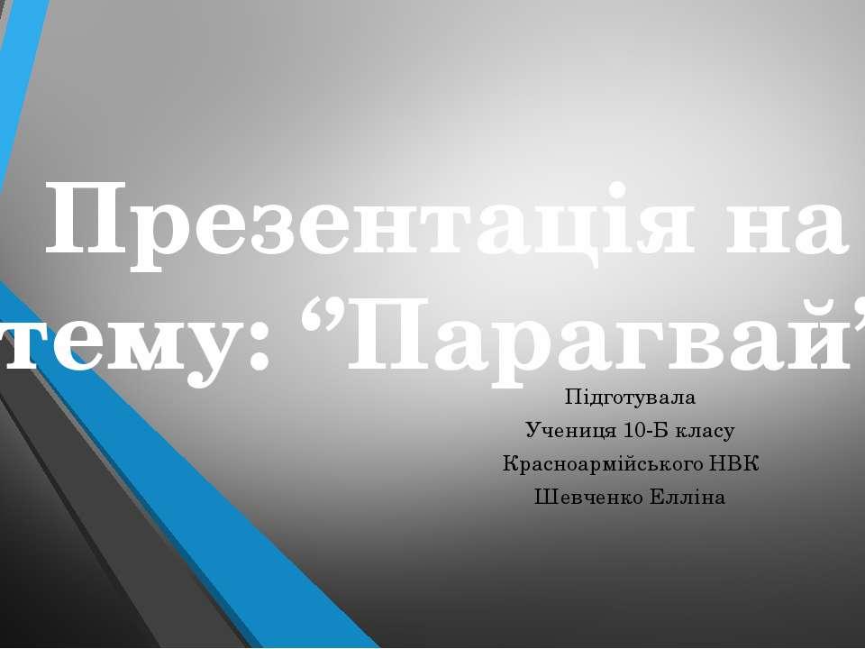 Презентація на тему: ''Парагвай'' Підготувала Учениця 10-Б класу Красноармійс...