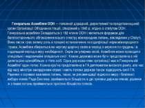 Генеральна Асамблея ООН — головний дорадчий, директивний та представницький о...