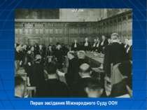 Перше засідання Міжнародного Суду ООН
