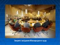 Закрите засідання Міжнародного суду
