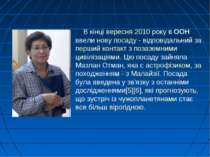 В кінці вересня 2010 року в ООН ввели нову посаду - відповідальний за перший ...
