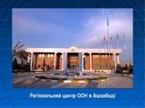 Регіональний центр ООН в Ашхабаді