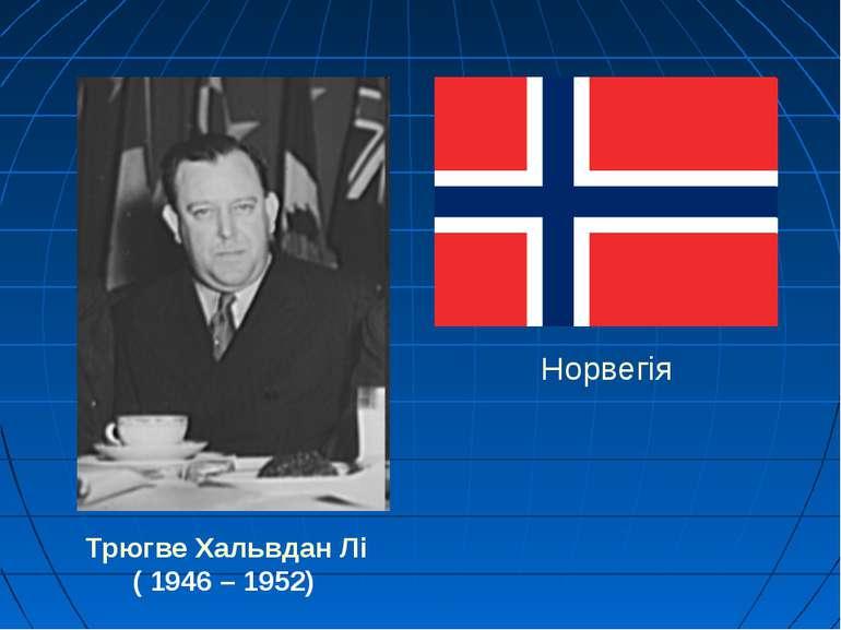 Трюгве Хальвдан Лі ( 1946 – 1952) Норвегія