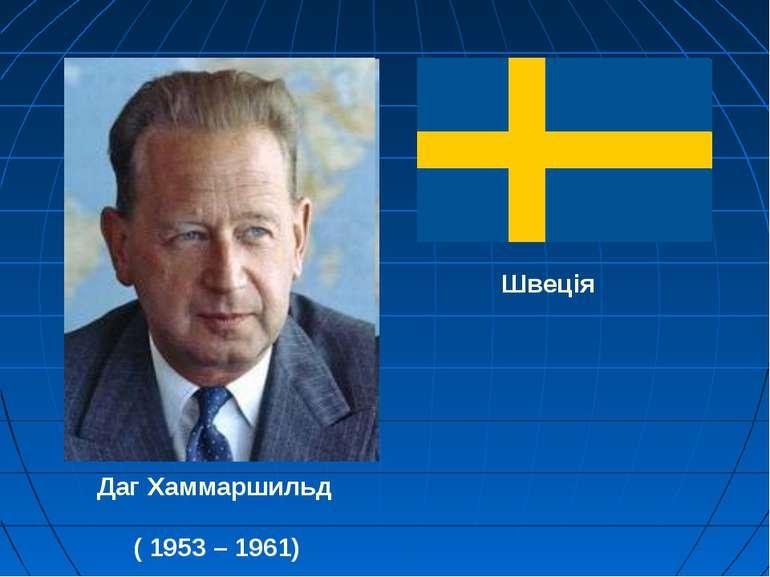 Даг Хаммаршильд ( 1953 – 1961) Швеція