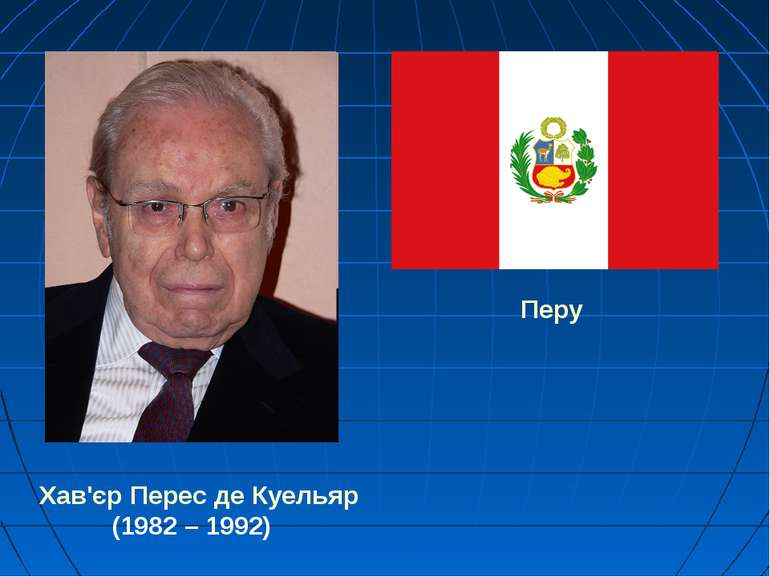 Хав'єр Перес де Куельяр (1982 – 1992) Перу