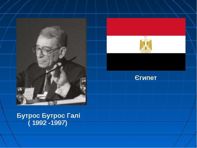 Єгипет Бутрос Бутрос Галі ( 1992 -1997)