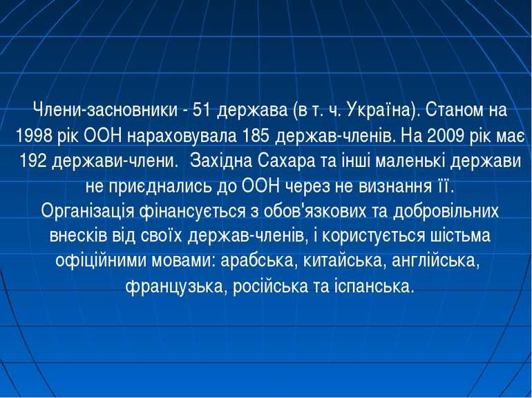 Члени-засновники - 51 держава (в т.ч. Україна). Станом на 1998 рік ООН нарах...