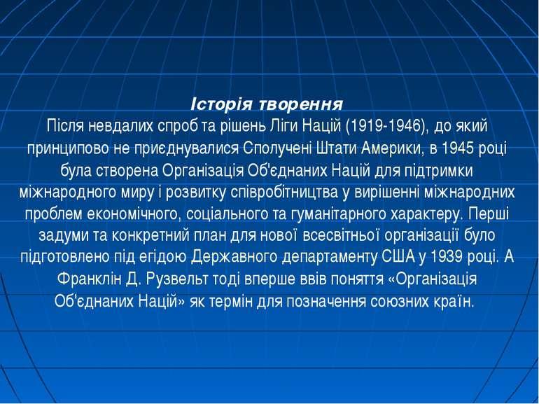 Історія творення Після невдалих спроб та рішень Ліги Націй (1919-1946), до як...