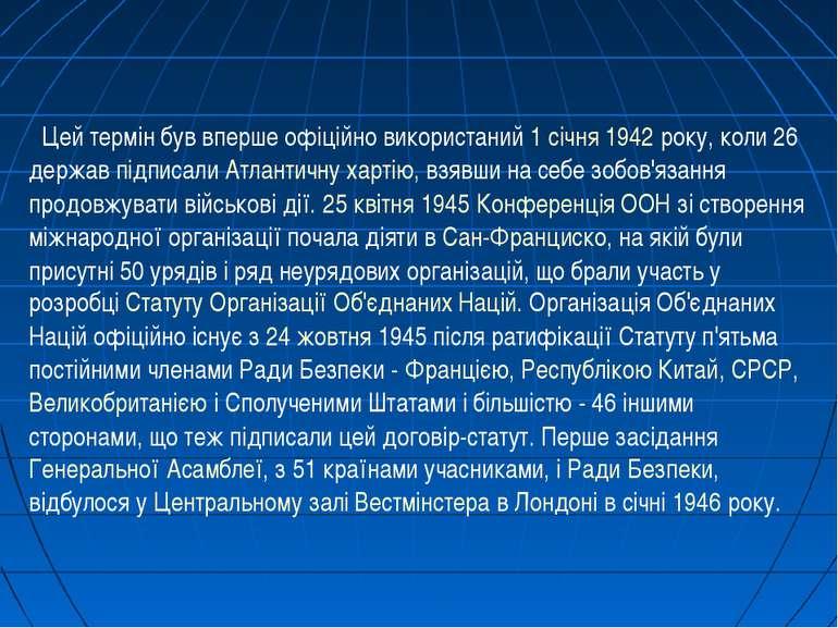 Цей термін був вперше офіційно використаний 1 січня 1942 року, коли 26 держав...