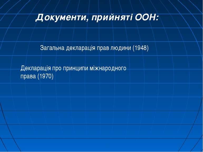 Документи, прийняті ООН: Декларація про принципи міжнародного права (1970) За...