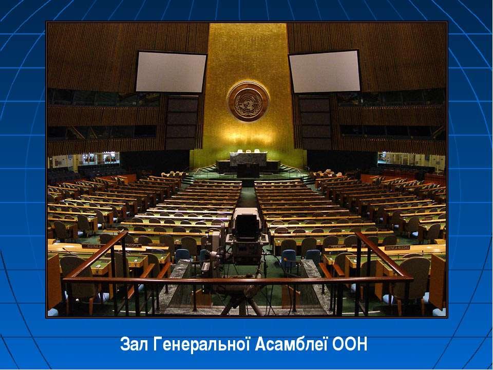 Зал Генеральної Асамблеї ООН