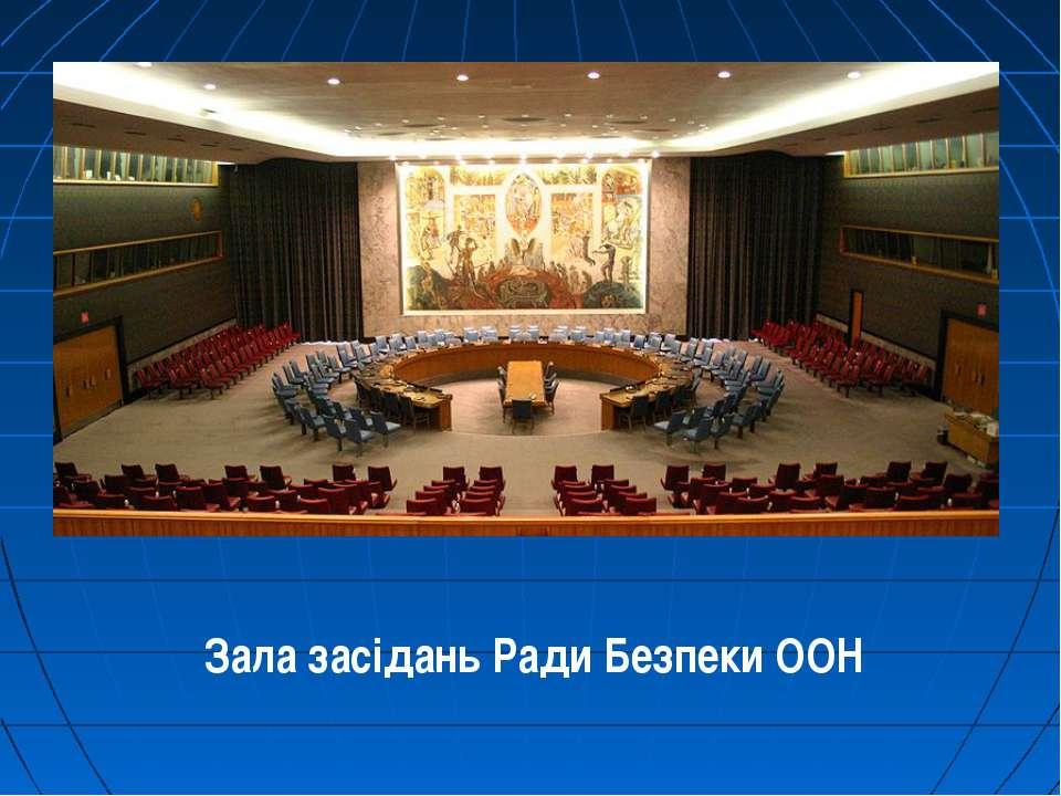 Зала засідань Ради Безпеки ООН