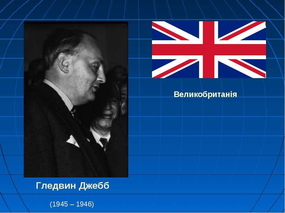 Гледвин Джебб (1945 – 1946) Великобританія