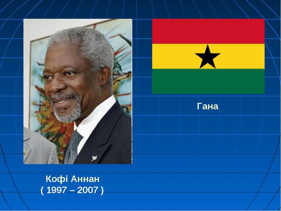 Кофі Аннан ( 1997 – 2007 ) Гана