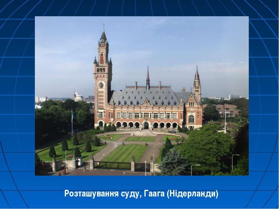 Розташування суду, Гаага (Нідерланди)