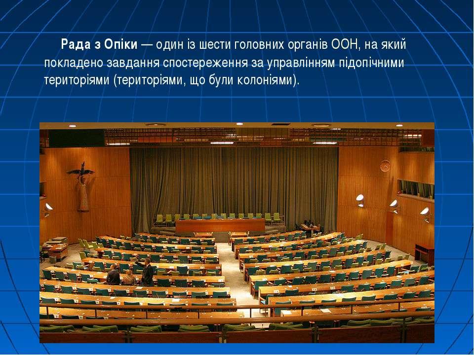Рада з Опіки — один із шести головних органів ООН, на який покладено завдання...