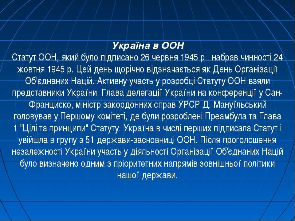 Україна в ООН Статут ООН, який було пiдписано 26 червня 1945 р., набрав чинно...