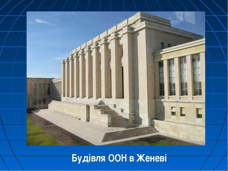 Будівля ООН в Женеві