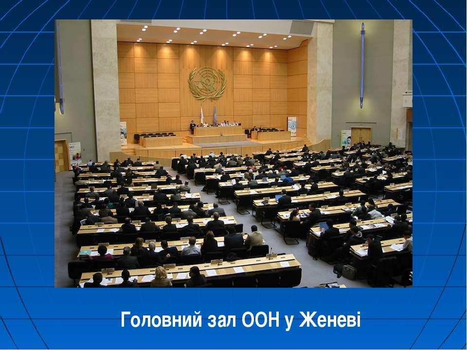 Головний зал ООН у Женеві