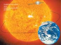 Розмір еліпса орбіти зірки прямопропорційний її розмірам