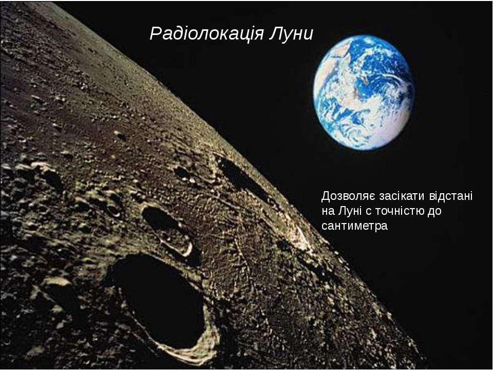Радіолокація Луни Дозволяє засікати відстані на Луні с точністю до сантиметра