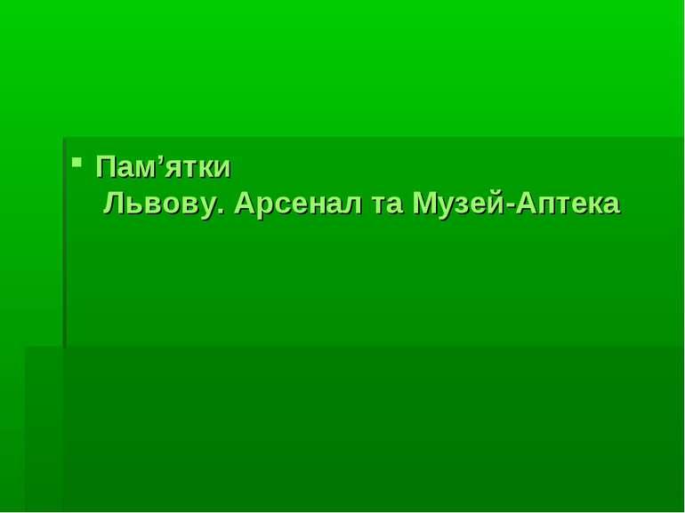 Пам'ятки Львову. Арсенал та Музей-Аптека
