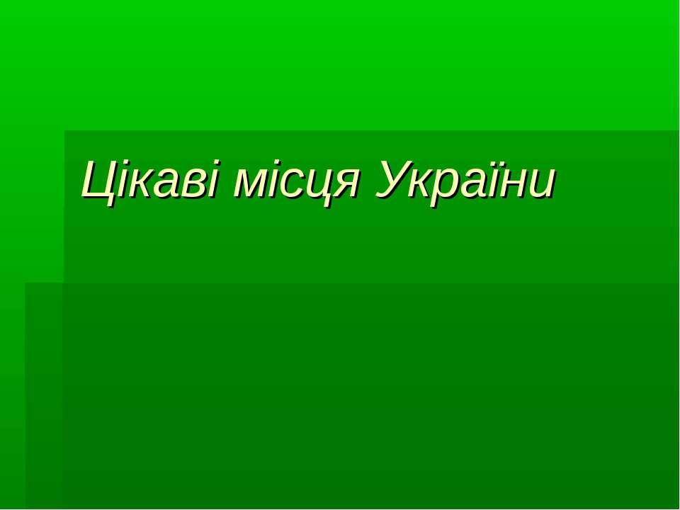 Цікаві місця України