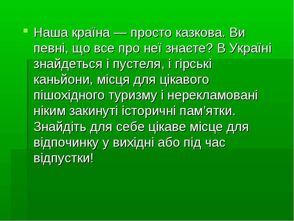 Наша країна — просто казкова. Ви певні, що все про неї знаєте? В Україні знай...
