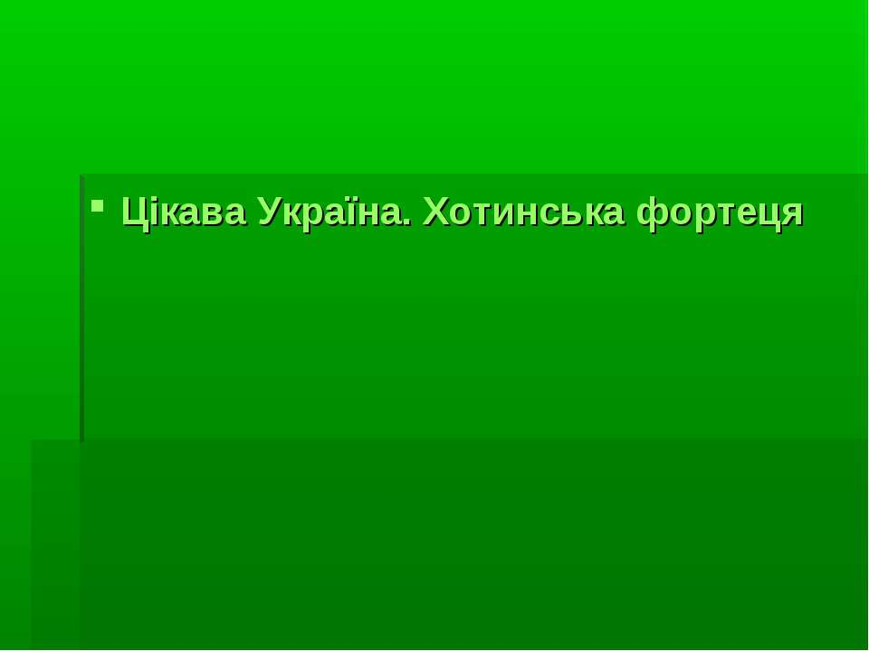 Цікава Україна. Хотинська фортеця