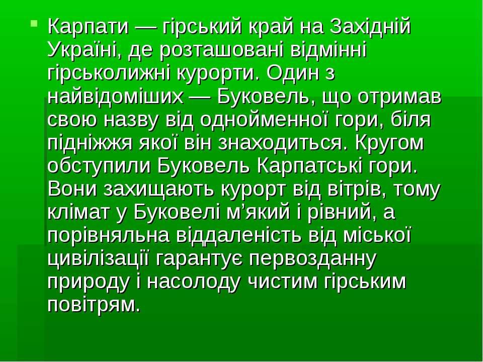 Карпати — гірський край на Західній Україні, де розташовані відмінні гірськол...