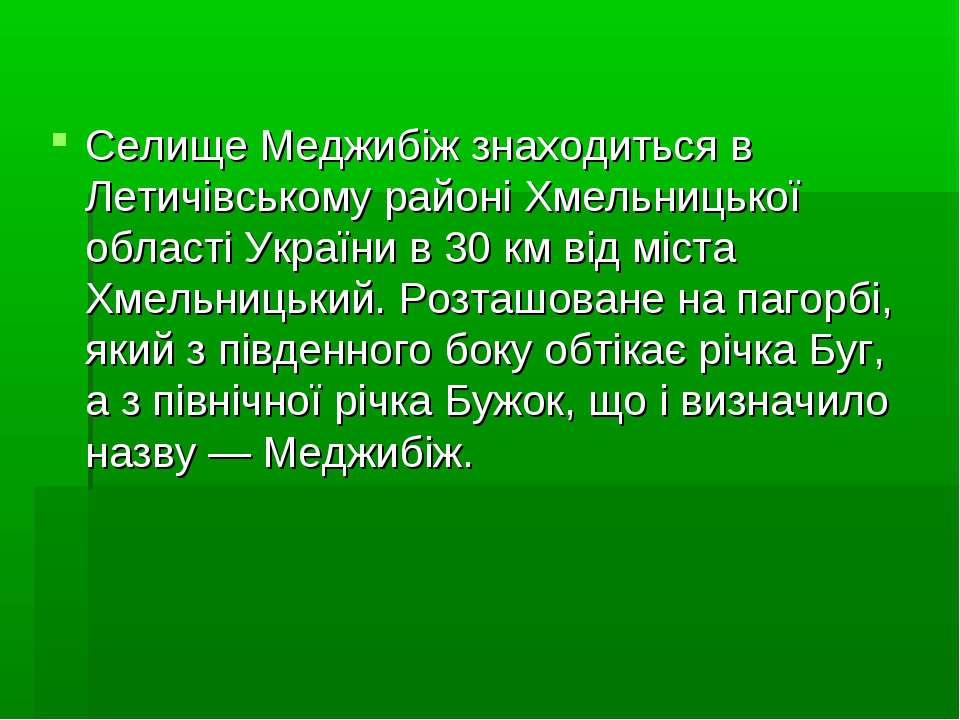 Селище Меджибіж знаходиться в Летичівському районі Хмельницької області Украї...