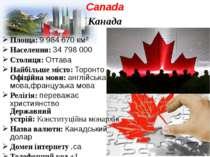 Canada Канада Площа:9984670км² Населення:34798000 Столиця:Оттава Найб...