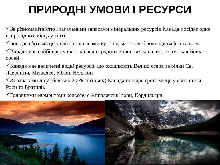 ПРИРОДНІ УМОВИ І РЕСУРСИ За різноманітністю і загальними запасами мінеральних...