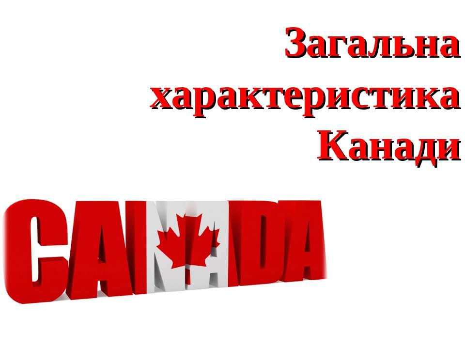Загальна характеристика Канади
