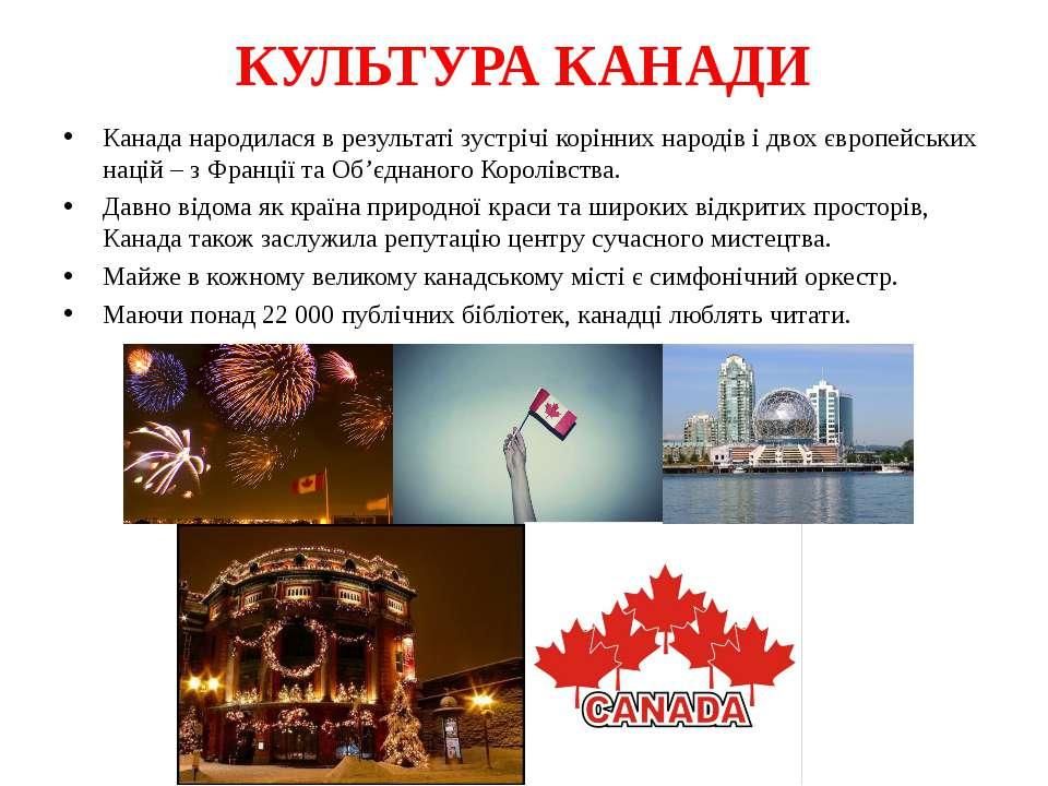 КУЛЬТУРА КАНАДИ Канада народилася в результаті зустрічі корінних народів і дв...