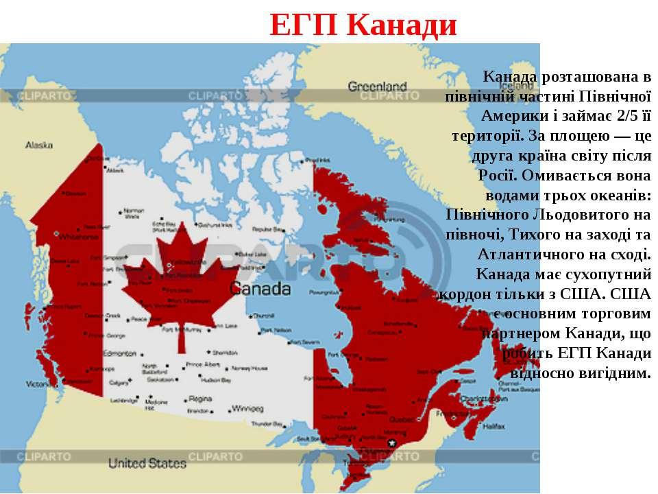 ЕГП Канади Канада розташована в північній частині Північної Америки і займає ...