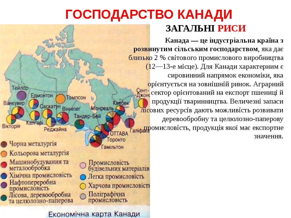 ГОСПОДАРСТВО КАНАДИ ЗАГАЛЬНІ РИСИ Канада — це індустріальна країна з розвинут...