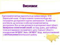Висновок Картографічні методи відносяться до найважливіших. М.М. Баранський к...