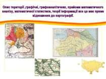 Опис території ,графічні, графоаналітичних, прийоми математичного аналізу, ма...